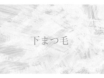 リリーラッシュ 国分寺南口店(LilyLash)/下まつ毛