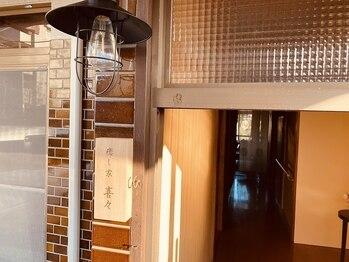癒し家 喜々(香川県高松市)