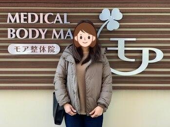 モア整体院 メディカルボディーメイク(Medical body make)/患者さんのお写真♪
