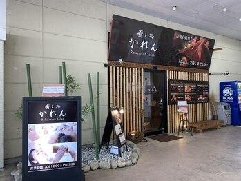 かれん屋島店(香川県高松市)