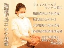 フェイシャルプロ 京橋店の雰囲気(男性リピーターも多数◎施術時のコロナ対策も抜群で安心!)