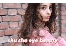 シュシュ アイビューティー(shu-shu eye beauty)