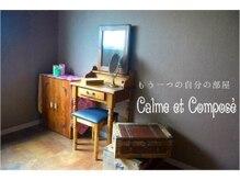 カルム エ コンポーゼ(Calme et Compose')