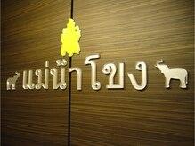 タイ古式マッサージ タイ式美容整体 メーナーム コーンの詳細を見る
