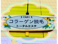 フェアリー