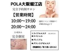 ポーラ ザ ビューティ 大阪堀江店(POLA THE BEAUTY)の詳細を見る
