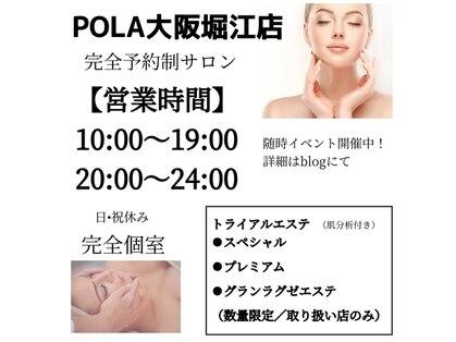 POLA THE BEAUTY 大阪堀江店