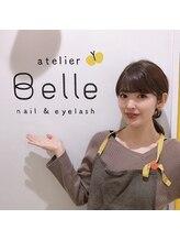 アトリエ ベル(atelier Belle)内藤 あゆみ
