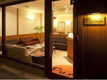 シェービングアンドエステティック プルン 金沢店(Pu.run)(石川県金沢市)