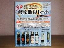 イオンスパ 名古屋本山店(石温SPA)の雰囲気(1DAY酵素ファスティングセット♪)