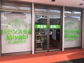 バランスラボ ミヤビ(Miyabi)(福島県郡山市)