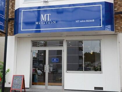 MTサロン 日之出店の写真