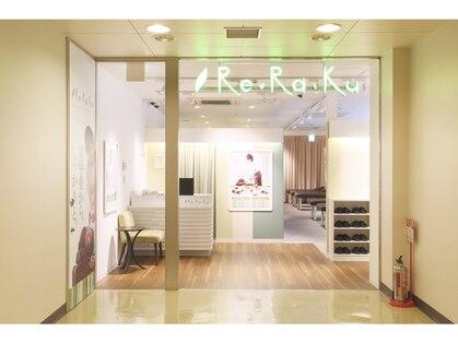 Re.Ra.Ku 【リラク】 京王高幡ショッピングセンター店(立川・府中・多摩・日野・小平/リラク)の写真