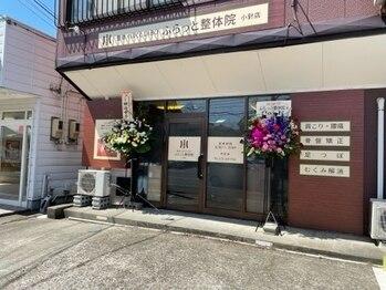 ふらっと整体院 小針店(新潟県新潟市西区)