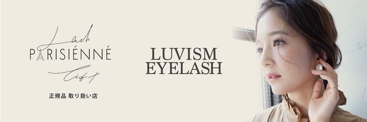 ラヴィズム アイラッシュ(LUVISM EYELASH)のサロンヘッダー