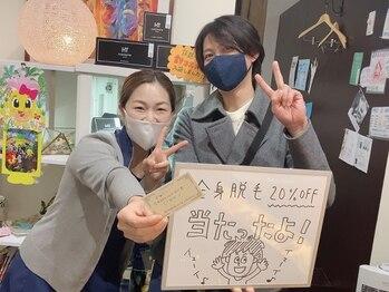 リフレッシュサロン ル リアン(Le Lien)/お正月企画!新春くじ引き!