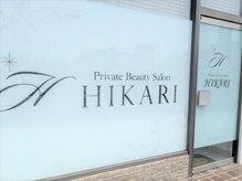 プライベート ビューティーサロン ヒカリ(Private Beauty Salon HIKARI)