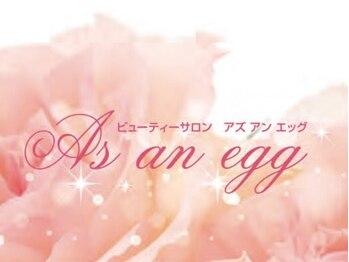 アズアンエッグ(As an egg)/1回ずつのお支払い専門店♪