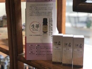 漢方セラピーサロン シエルブリュ(Ciel Bleu)/婦人科ケア 専用漢方アロマ登場