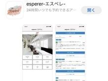★アプリが登場★次回アプリからのご予約がお得★