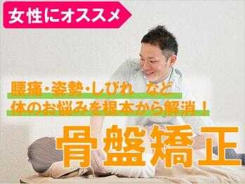 くまのみ整体院 草加店(埼玉県草加市)