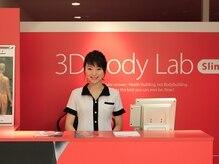 スリーディーボディラボ スリム(3D Body Lab slim)
