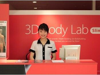 スリーディーボディラボ スリム(3D Body Lab slim)(東京都中央区)