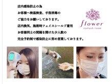 フラワー アイラッシュルーム(flower eyelash room)