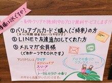 トータルセラピー イオンモール岡山店/アロマオイル【550円】が無料!?
