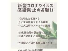 モア(eyelash salon MOOR)の詳細を見る