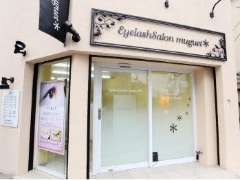 アイラッシュサロンミューゲ (Eyelash Salon muguet)