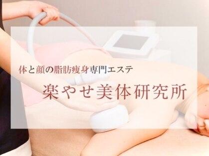 楽やせ美体研究所  西九条店 image