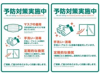 モア整体院 メディカルボディーメイク(Medical body make)/コロナウイルス対策強化中!