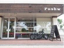 花崎駅降りてすぐ!!美容室PUSHWの中にございます♪