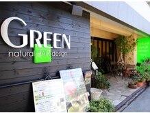 美容室グリーン(Green)