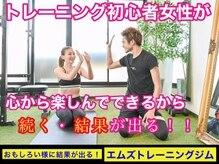 エムズ トレーニングジム(M's Training Gym)