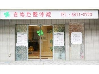きぬた整体院(東京都世田谷区)
