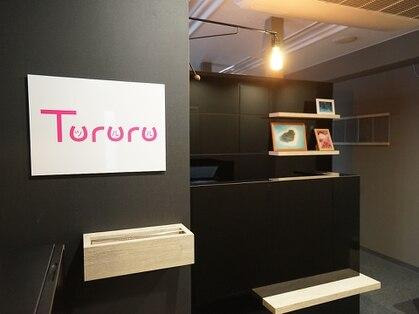 ツルル【tururu】銀座本店 美容脱毛エステサロン(銀座・東京丸の内/リラク)の写真