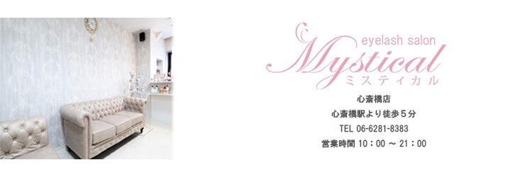 ミスティカル 心斎橋店(Mystical)のサロンヘッダー