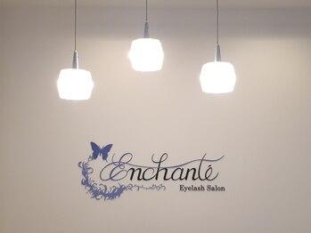 アイラッシュサロン アンシャンテ(Eyelash Salon Enchante)(岡山県倉敷市)