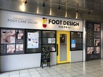 ドイツ式フットケア専門店 フットデザイン メトロシティ西池袋店(東京都豊島区)
