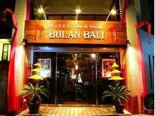 ブランバリ エステサロン(Bulan Bali Esthe Salon)