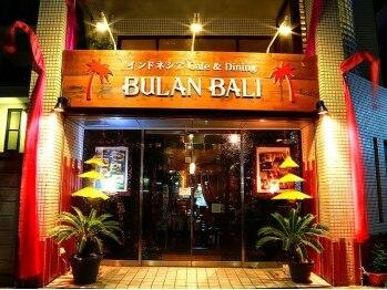 ブランバリ エステサロン(Bulan Bali Esthe Salon)(愛知県名古屋市中区)
