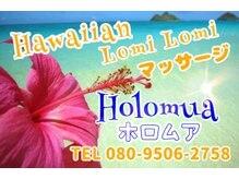 ホロムア(Holomua)の詳細を見る