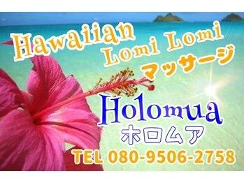 ホロムア(Holomua)(長野県長野市)