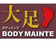 ボディメンテ大足 イオン前店(BODYMAINTE大足)