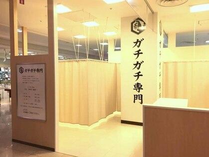ガチガチ専門 イオン南陽店の写真