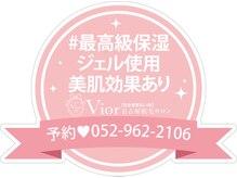 ヴィオール 名古屋栄店(VIOR)/脱毛時は最高級美容ジェル使用♪