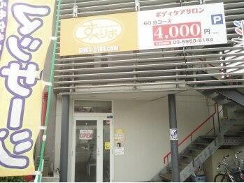 すぺりお(東京都北区)