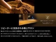 ティーケーエム エンザイム スパ(TKM Enzyme Spa)の雰囲気(米ぬか、大高酵素の酵素原液、おが粉を混ぜて毎日発酵してます)